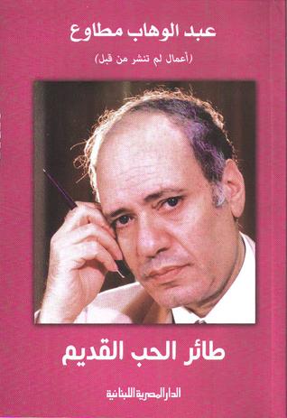 صورة كتاب طائر الحب القديم – عبد الوهاب مطاوع