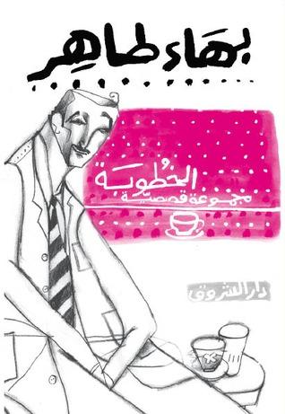 صورة كتاب الخطوبة – بهاء طاهر