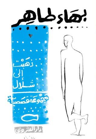 صورة كتاب ذهبت إلى شلال – بهاء طاهر