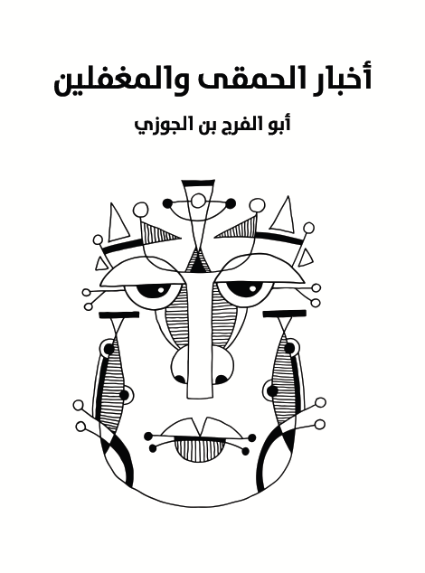 صورة كتاب أخبار الحمقى والمغفلين – أبو الفرج بن الجوزي