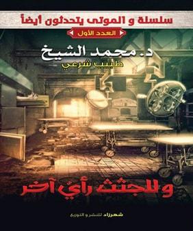 صورة كتاب وللجثث رأي آخر – محمد الشيخ