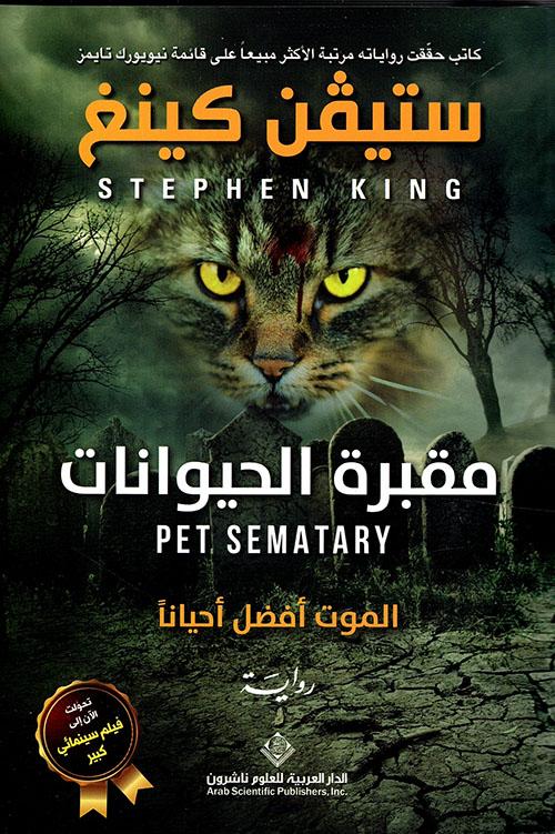 صورة رواية مقبرة الحيوانات (الموت أفضل أحياناً) – ستيفن كينغ