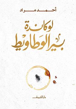 صورة رواية لوكاندة بير الوطاويط – أحمد مراد