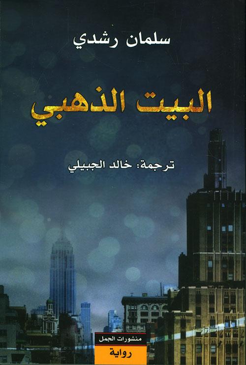 صورة رواية البيت الذهبي – سلمان رشدي