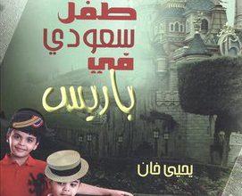 صورة رواية طفل سعودي في باريس – يحيى خان