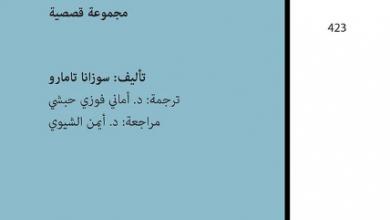 صورة كتاب صوت منفرد – سوزانا تامارو