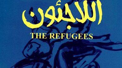 صورة رواية اللاجئون – فاييت ثانه نغويين