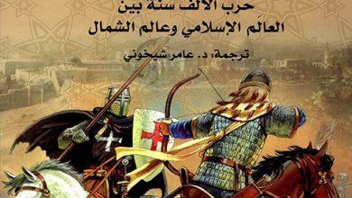 صورة كتاب الصليبية والجهاد (حرب الألف سنة بين العالم الإسلامي وعالم الشمال) - ويليام بولك