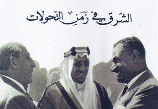 صورة كتاب الملك سعود (الشرق في زمن التحولات) – جاك بونوا ميشان