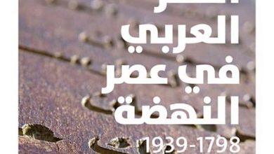 صورة كتاب الفكر العربي في عصر النهضة (1798 – 1939) – ألبرت حوراني