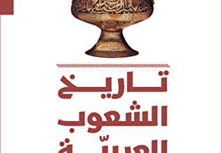 صورة كتاب تاريخ الشعوب العربية – ألبرت حوراني