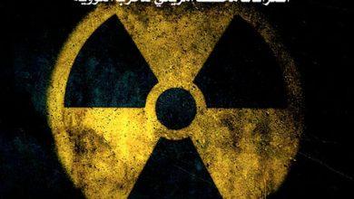 صورة كتاب آلات الفناء (اعترافات مخطط أمريكي للحرب النووية) – دانيل إلزبرك
