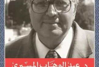 صورة كتاب الصهيونية والحضارة الغربية – عبد الوهاب المسيري