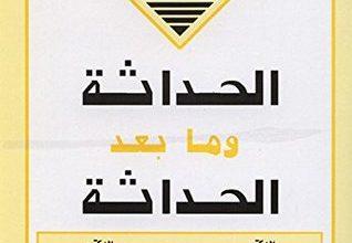 صورة كتاب الحداثة وما بعد الحداثة – عبد الوهاب المسيري وفتحي التريكي
