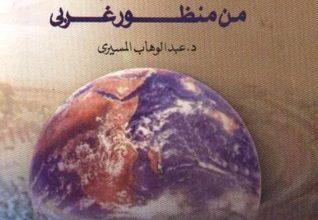 صورة كتاب العالم من منظور غربي – عبد الوهاب المسيري