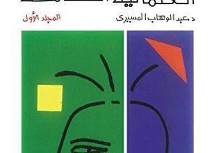 صورة كتاب العلمانية الجزئية والعلمانية الشاملة الجزء الأول (النظرية) – عبد الوهاب المسيري