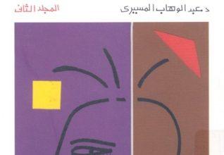 صورة كتاب العلمانية الجزئية والعلمانية الشاملة الجزء الثاني (التطبيق) – عبد الوهاب المسيري
