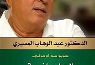 صورة كتاب العلمانية والحداثة والعولمة - عبد الوهاب المسيري