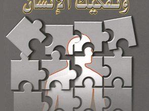 صورة كتاب الفلسفة المادية وتفكيك الإنسان – عبد الوهاب المسيري