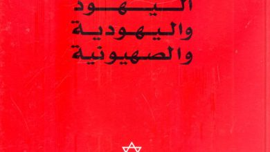 صورة كتاب موسوعة اليهود واليهودية والصهيونية (كاملة) – عبد الوهاب المسيري