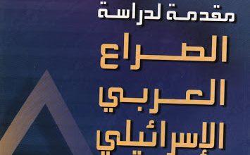 صورة كتاب مقدمة لدراسة الصراع العربي الإسرائيلي – عبد الوهاب المسيري