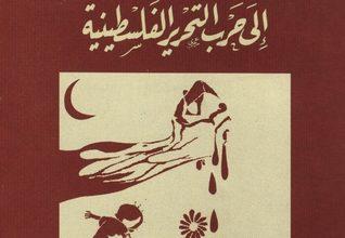 صورة كتاب من الانتفاضة إلى حرب التحرير الفلسطينية – عبد الوهاب المسيري