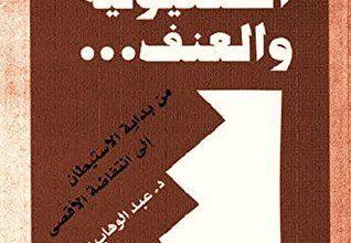 صورة كتاب الصهيونية والعنف – عبد الوهاب المسيري