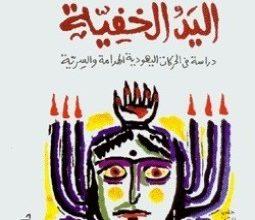 صورة كتاب اليد الخفية (دراسة في الحركات اليهودية الهدامة والسرية) – عبد الوهاب المسيري