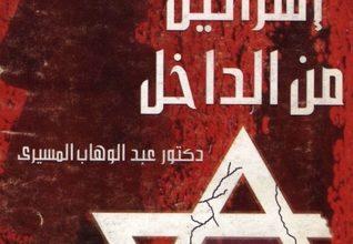 صورة كتاب انهيار إسرائيل من الداخل – عبد الوهاب المسيري