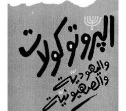 صورة كتاب البروتوكولات واليهودية والصهيونية – عبد الوهاب المسيري