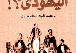صورة كتاب من هو اليهودي؟ – عبد الوهاب المسيري