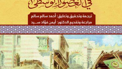 صورة كتاب تاريخ مصر في العصور الوسطى – ستانلي لين بول