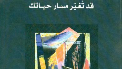 صورة كتاب تجارب وخبرات قد تغير مسار حياتك – باسل شيخو