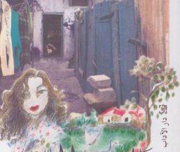 صورة رواية حليب التين – سامية عيسى