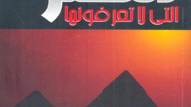 صورة كتاب مصر التي لا تعرفونها – وسيم السيسي