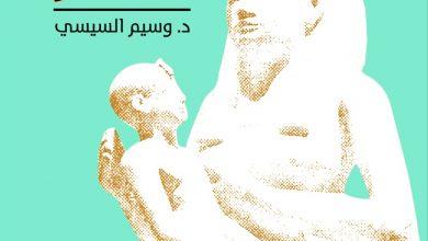 صورة كتاب مصر علمت العالم – وسيم السيسي