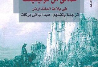 صورة رواية شمالي من كونيتيكت في بلاط الملك آرثر – مارك توين