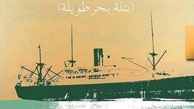 صورة رواية سفينة نيرودا (بتلة بحر طويلة) – إيزابيل الليندي
