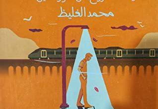 صورة كتاب قلب عجوز (رحلة للخروج من فتور التدين) – محمد الغليظ