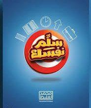 صورة كتاب سلم نفسك – محمد الغليظ