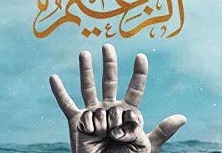 صورة رواية الزعيم – أحمد السعيد مراد