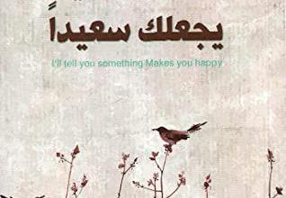 صورة كتاب سأخبرك شيئاً يجعلك سعيداً – سارة عبد الرحمن