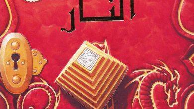 صورة رواية سبتيموس هيب النار (الكتاب السابع) – إنجي ساج