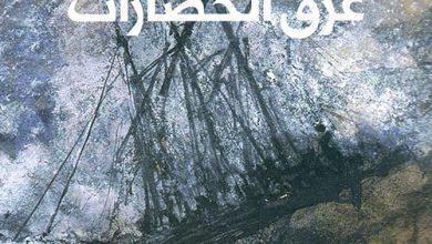 صورة كتاب غرق الحضارات – أمين معلوف
