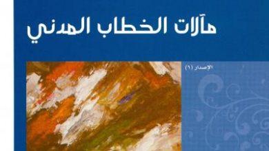 صورة كتاب مآلات الخطاب المدني – إبراهيم عمر السكران