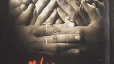 صورة رواية بيت خالتي – أحمد خيري العمري