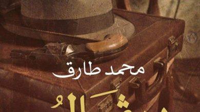 صورة رواية ديفالو – محمد طارق