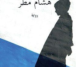 صورة رواية في بلاد الرجال – هشام مطر