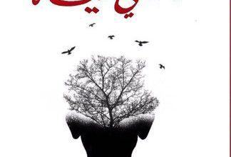 صورة رواية وتمضي الحياة – مشعل حمد