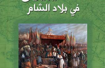 صورة كتاب الصليبيون في بلاد الشام – مصعب حمادي نجم الزيدي